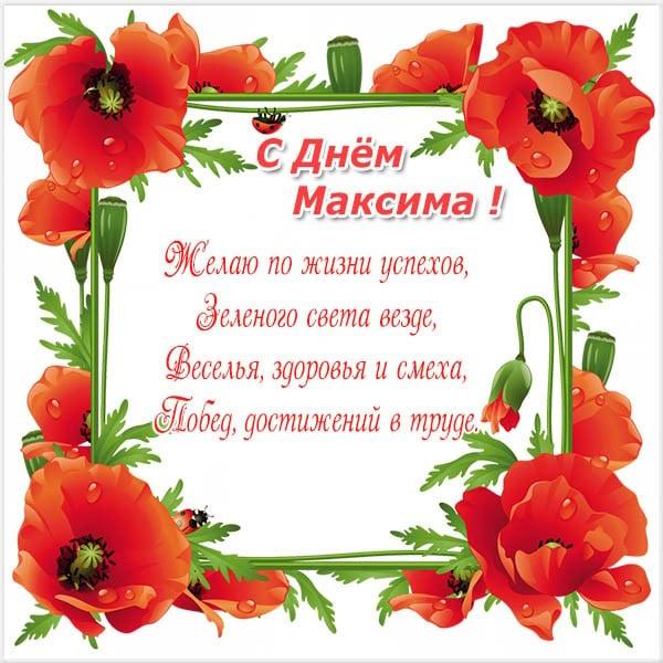 Картинки с Днем ангела Максима