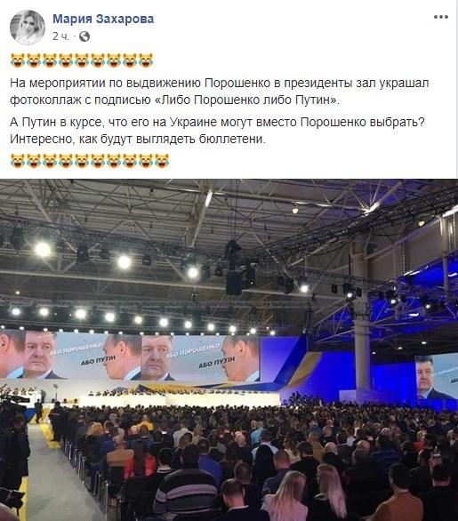 """""""Или Порошенко, или Путин"""": зрителей на выдвижении Порошенко ошеломили лозунгом"""