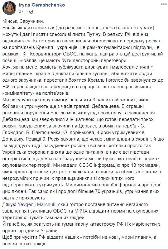 Украина на переговорах в Минске предложила новый формат обмена пленными