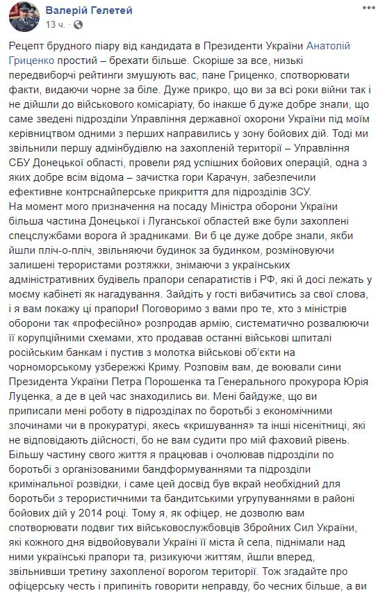 """""""Покажу флаги сепаратистов"""": в ссору Луценко и Гриценко ввязался Гелетей"""