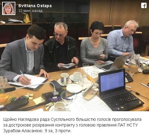"""Аласанию уволили с поста главы """"Общественного телевидения"""""""