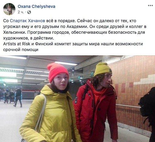 / Фото: Facebook/Оксана Челышева