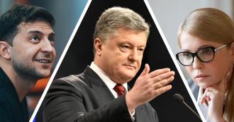 Владимир Зеленский, Петр Порошенко и Юлия Тимошенко