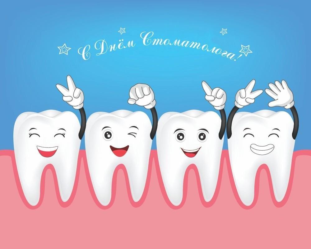 поздравить с днем стоматологии ведь действительно, изображение
