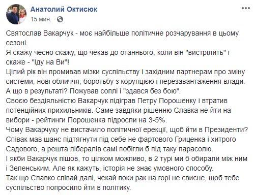 Вакарчук пожевал сопли и сдался без боя Порошенко - политолог