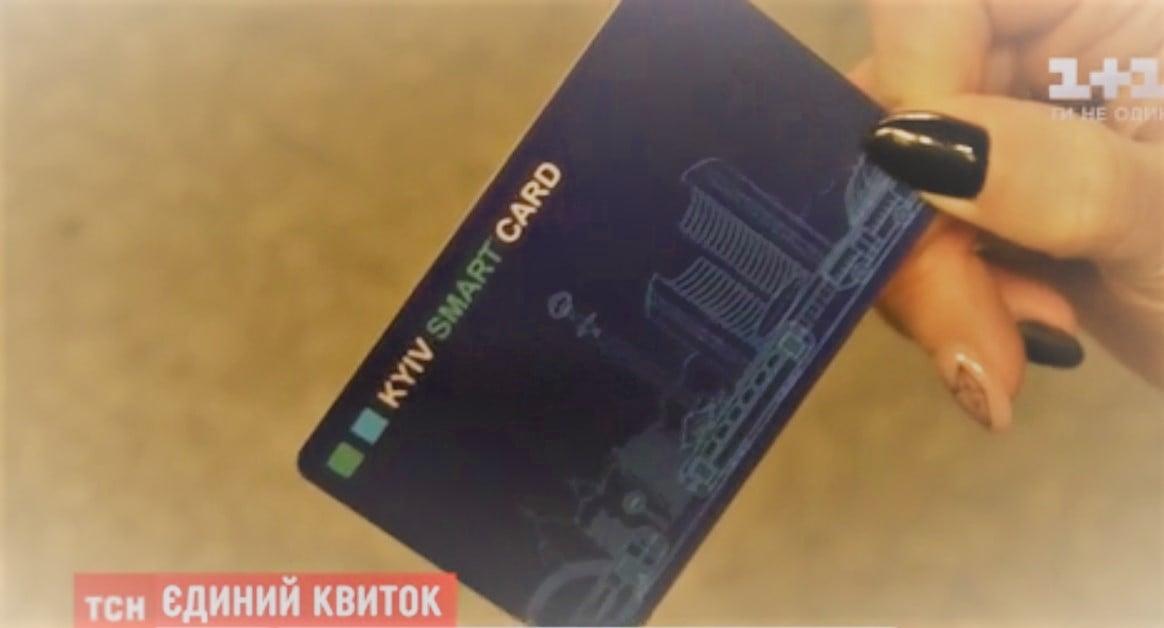 Единый электронный билет Киева