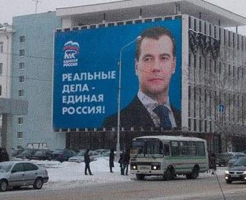 """Реклама """"Единой России"""""""
