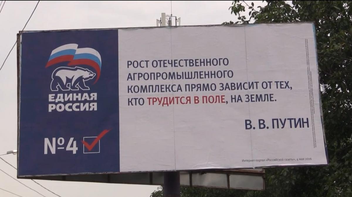 Предвыборные борды Порошенко оказались плагиатом рекламы Путина, - источник