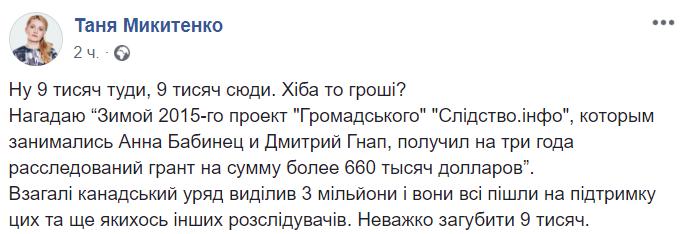 Политик и экс-журналист Дмитрий Гнап угодил в скандал из-за денег и поддержки украинской армии