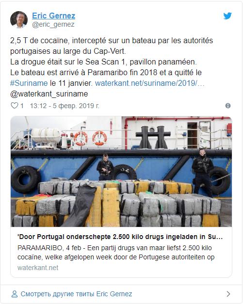 В Португалии арестованы моряки-украинцы, которые были на судне Sea Scan 1
