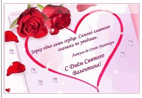 День святого валентина поздравление любимой фото 591