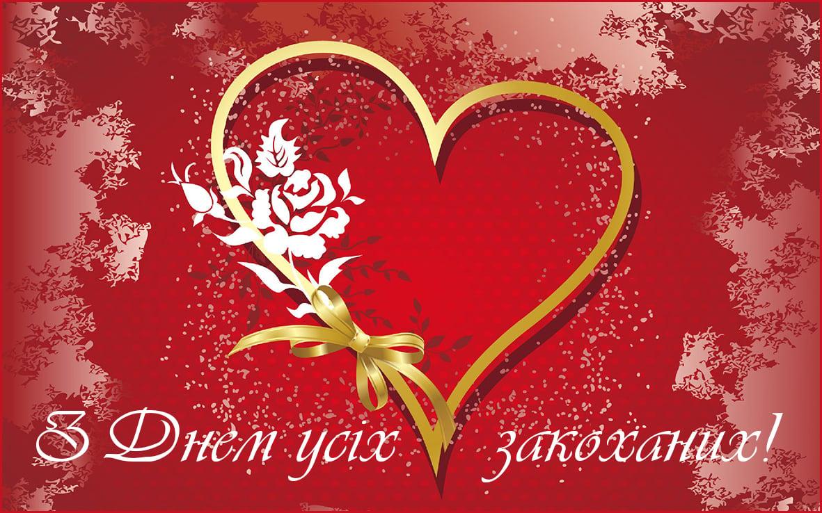 Найкращі привітання з Днем святого Валентина – для хлопця, дівчини чи друзів, листівки до Дня Валентина