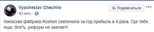 / facebook.com/vyacheslav.chechilo