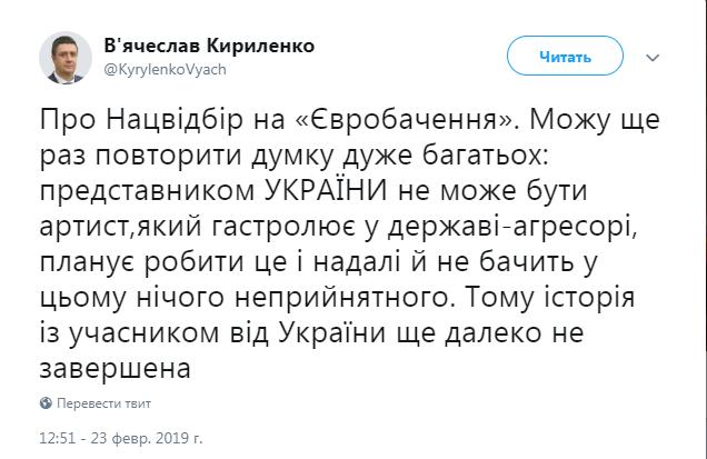 / Фото: скрин Twitter/Вячеслав Кириленко