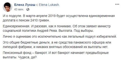 """""""Порошенко открыто обращается к украинцам как к быдлу"""": соцсети - о выдаче 2400 грн пенсионерам"""