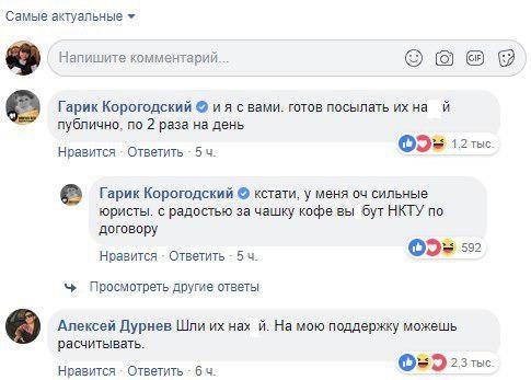 """""""Мои юристы вы*бут их за чашку кофе"""": Maruv заявила о давлении со стороны Общественного"""