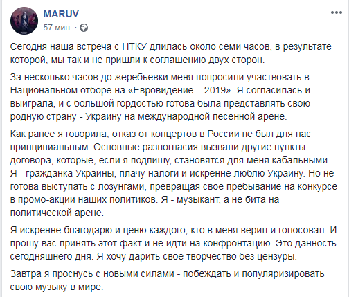 / Фото: Facebook/Maruv