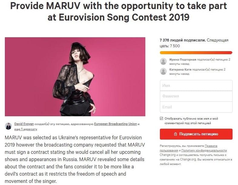 Петиция марув