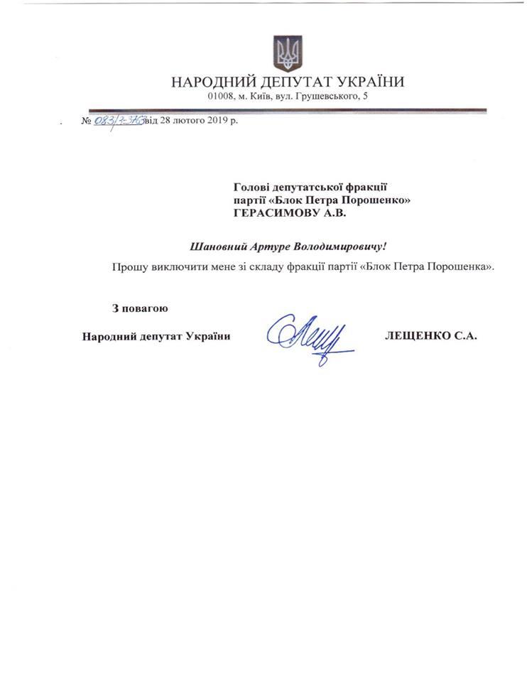 Найем, Лещенко и Залищук заявили о выходе из фракции БПП