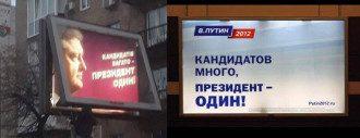 Слоган Порошенко - слоган Путина