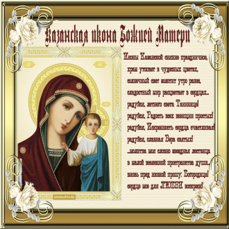 Открытки с праздником Иверской Божьей Матери