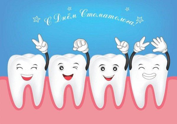 Поздравления и открытки с Днем стоматолога в Международный ...