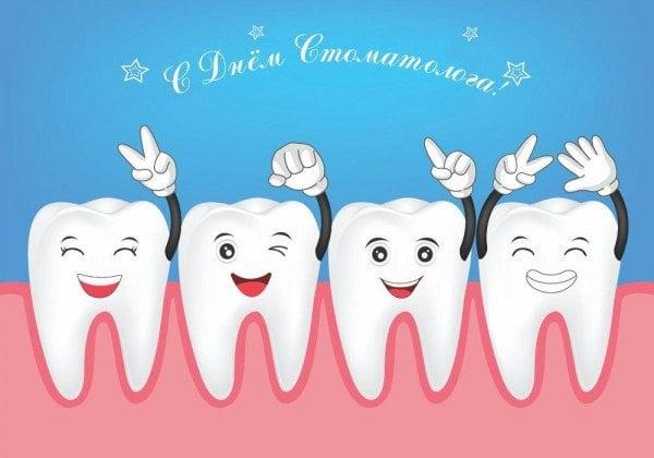 С днем стоматолога 2020 – поздравления прикольные и открытки живые