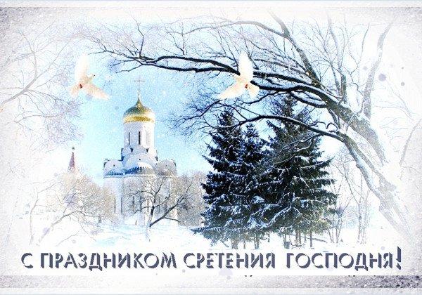 Сретение Господне – открытки анимированные, поздравления в прозе и стихах прелестные