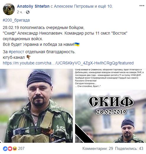 Офицер ВСУ сообщил, что ликвидирован командир мотострелков