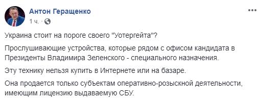 Нардеп сообщил, что возле офиса Владимира Зеленского нашли прослушку спецназначения