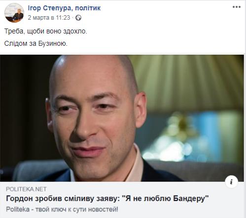 / Фото: Facebook/Игорь Степура