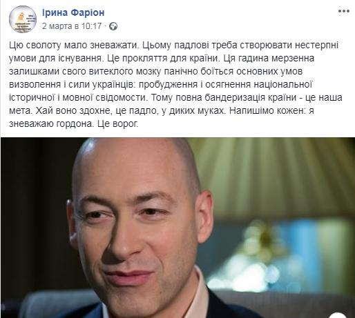/ Фото: Facebook/Ирина Фарион