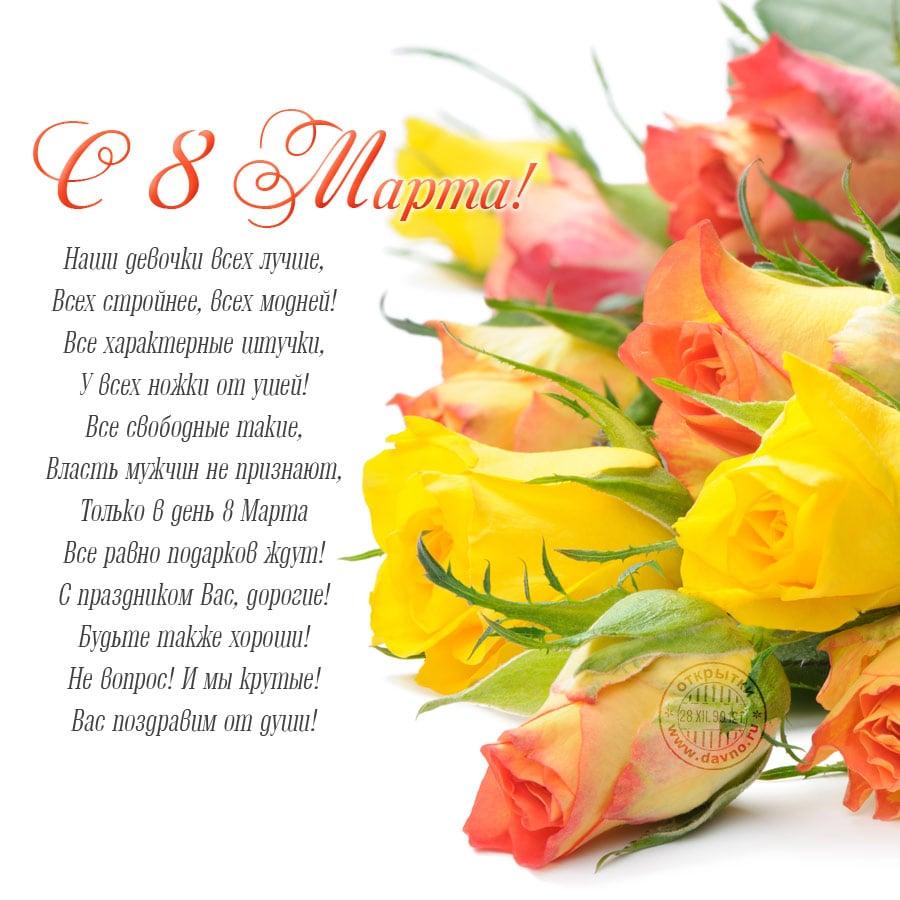 8 марта поздравление стих фото 224