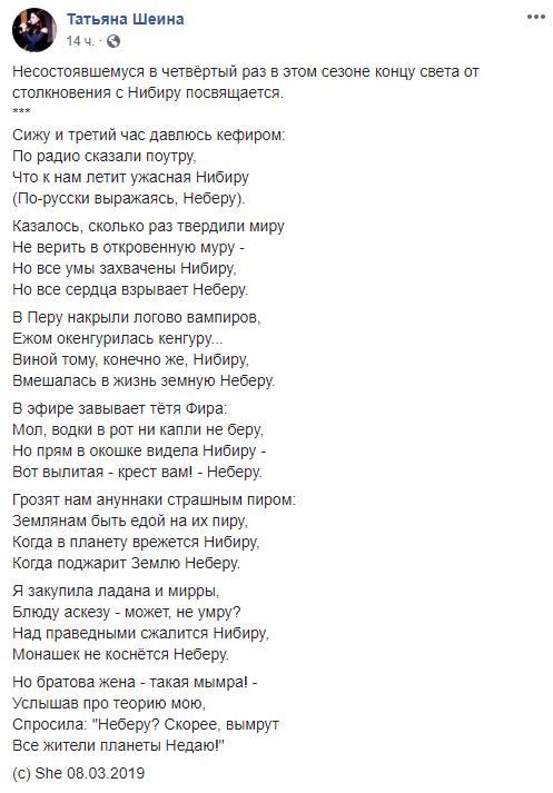 """Умы захвачены Нибиру: в Сети посмеялись над несостоявшимся """"концом света"""""""