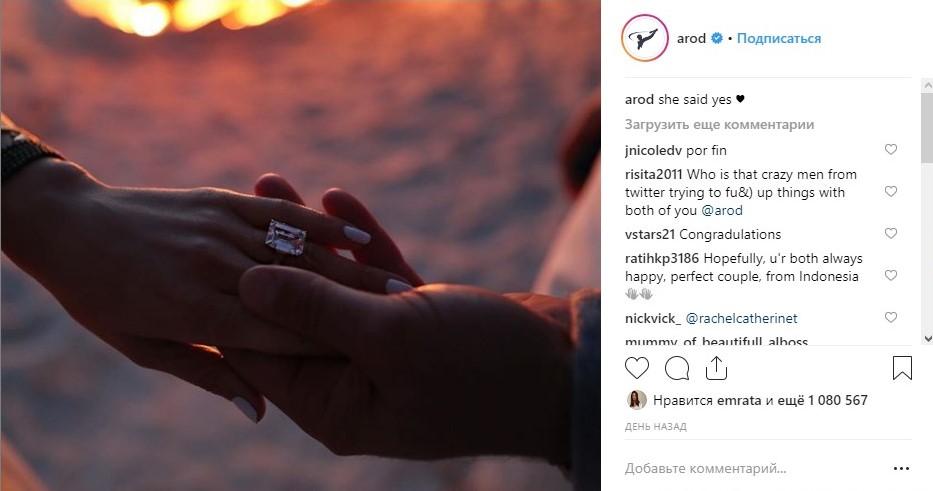 Дженнифер Лопес и Алекс Родригес вскоре поженятся / https://www.instagram.com/arod