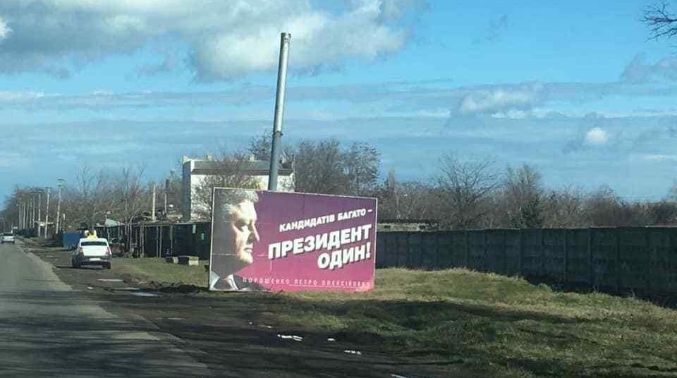 Сорванный ветром борд Петра Порошенко