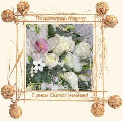 Красивые открытки с днем ангела марины, открытка
