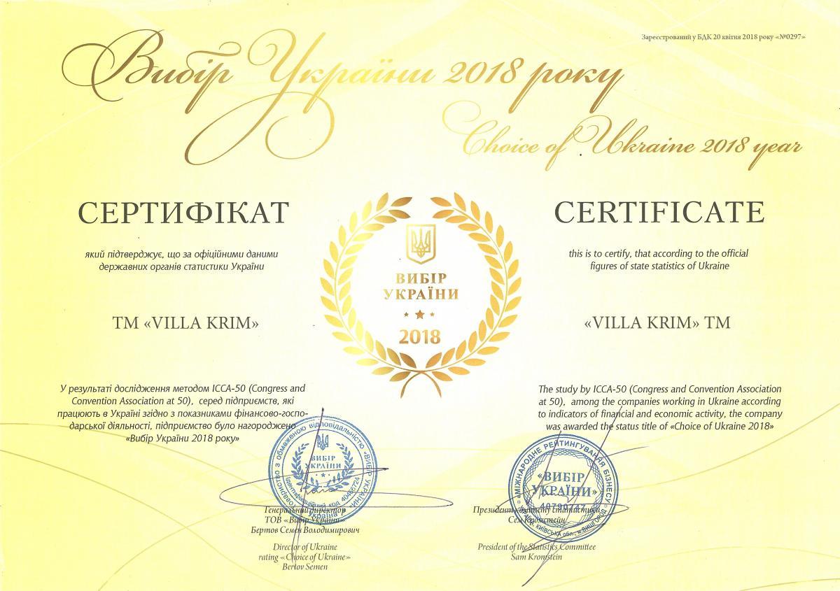 Villa Krim получила особенный статус, и мы благодарны за это каждому покупателю!