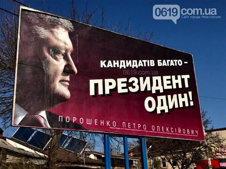 На Запорожье портрет Петра Порошенко на борде забросали яйцами
