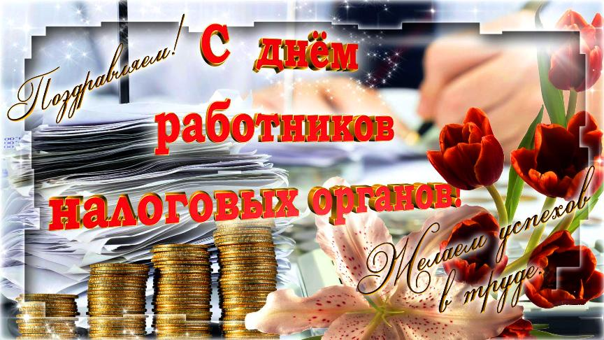 Поздравления в день налогового работника картинки, день рождения своими
