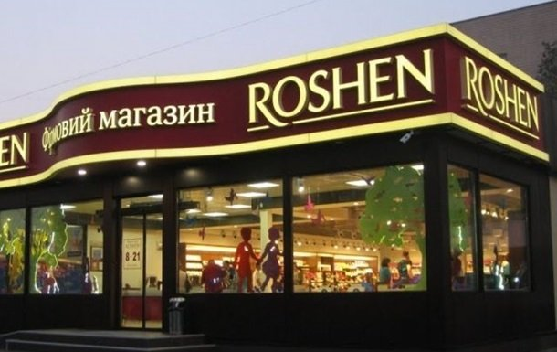 Магазин Roshen