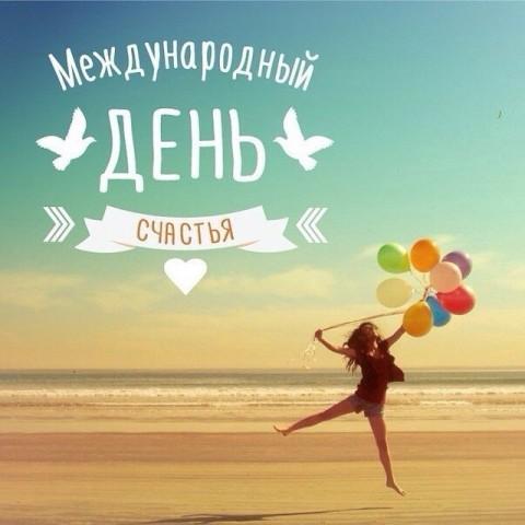 Открытки с Днем счастья