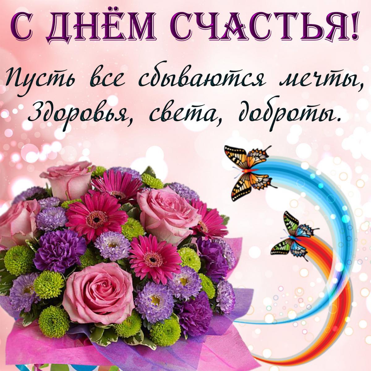 Открытка днем, поздравить с днем счастья открытки