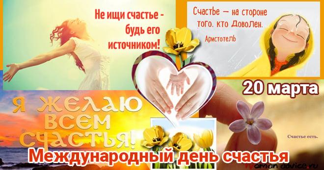 """Картинки по запросу """"Международный день счастья"""""""
