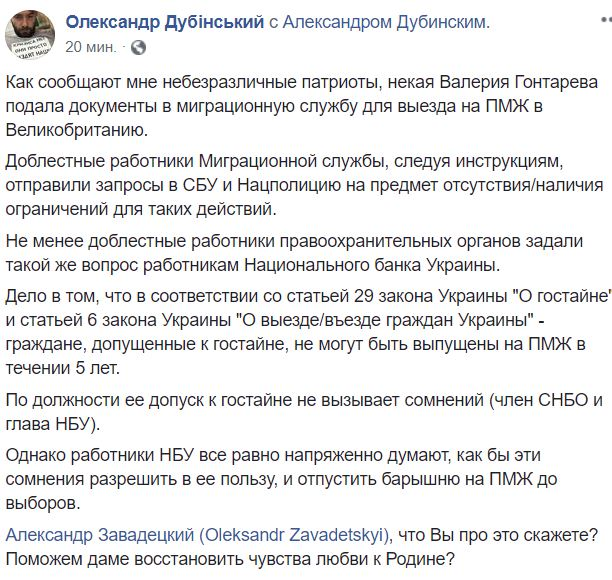 Гонтарева подала документы на ПМЖ в Великобританию -  журналист