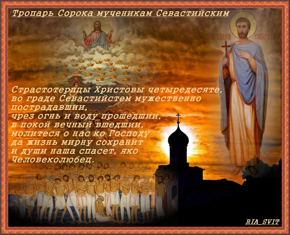 Открытки с праздником 40 святых 22 марта