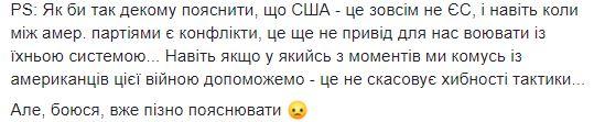 """""""Список х*рни, которую надо говорить"""": соцсети вспузырились сарказмом из-за """"списка Йованович"""""""