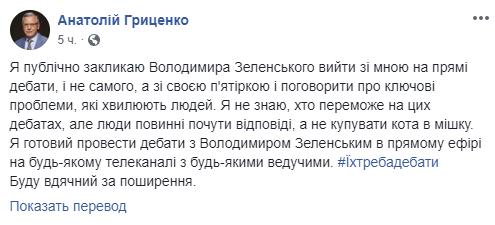 Эксперт полагает, что вызов Анатолием Гриценко на дебаты Владимира Зеленского с политтехнологической точки зрения —