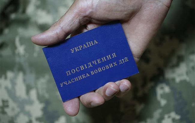АТО, ветеран, удостоверение