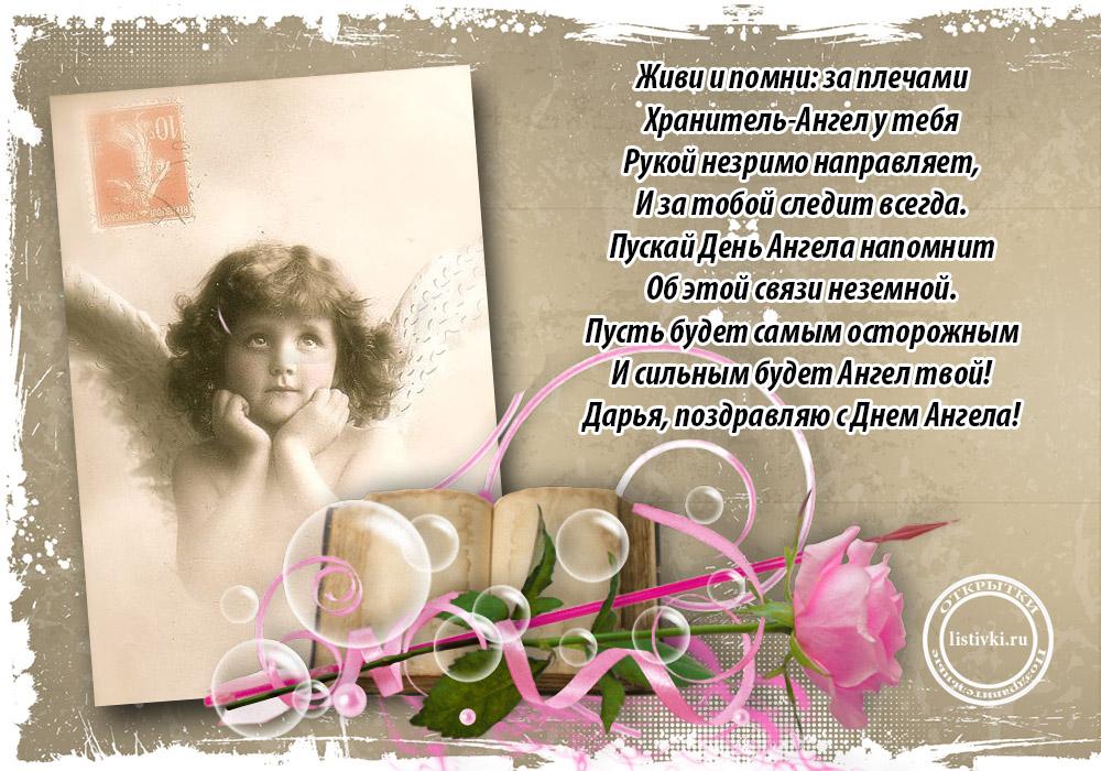 С днем ангела картинки дарья